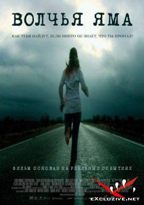 Волчья яма / Wolf Creek (2006) DVDRip