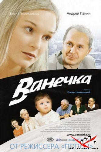 Ванечка (2007) DVDRip