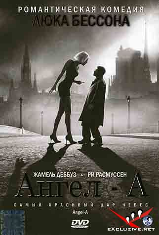 Ангел-А /Angel-A (2005) DVDrip