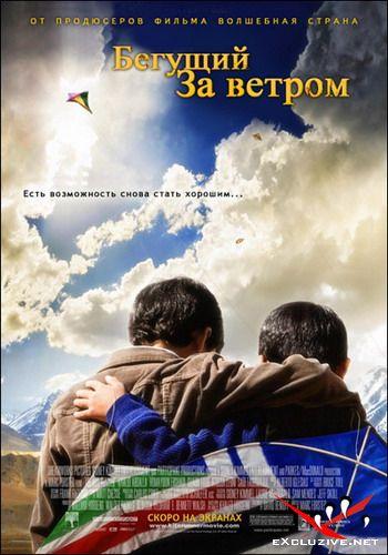 Бегущий за ветром / The Kite Runner (2007) DVDScr