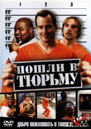 Пошли в тюрьму  Lets Go to Prison  2006 DVDRip