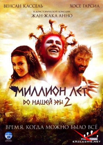 Миллион лет до нашей эры 2 / Sa majeste Minor (2007) DVDRip