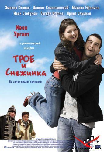 Трое и Снежинка (2007) DVDRip