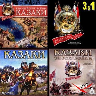 Казаки 3 в 1: Европейские войны / Последний довод королей / Снова война