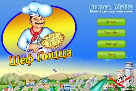 Шеф Пицца (полная версия)