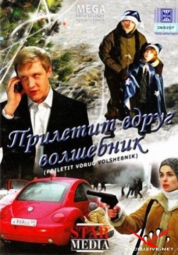 Прилетит вдруг волшебник (2008) DVDRip