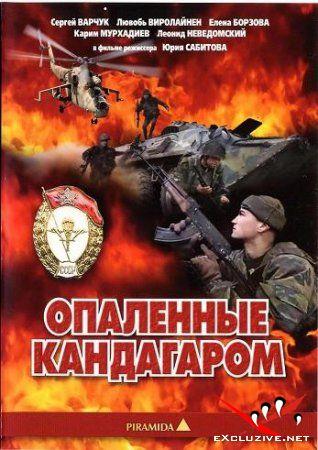 Опаленные Кандагаром (1989) DVDRip