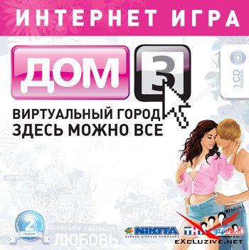 Дом 3 [2006, RPG (MMOG) / 3D / Online-only/ русский ]