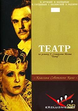 Театр (1978) TVRip