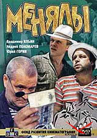 Менялы (1992) DVDrip