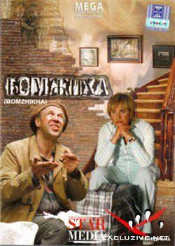 Бомжиха (2007) DVDRip