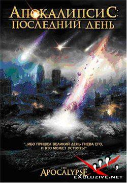 Апокалипсис: Последний день / The Apocalypse (2007) DVDRip