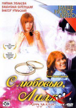 С любовью, Лиля (2002) DVDRip