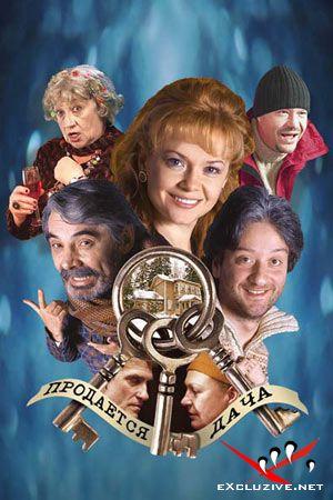 Продается дача... (2005) DVDRip