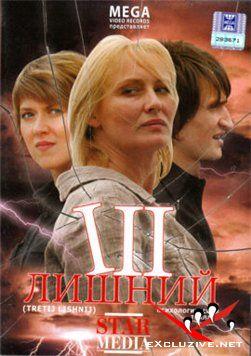 Третий лишний (2007) DVDRip