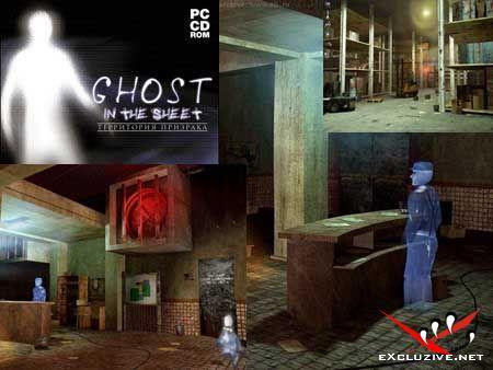 Ghost in the sheet - Территория призрака