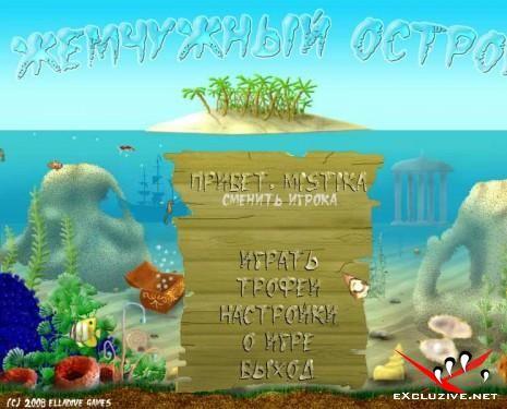 Жемчужный Остров (полная версия)