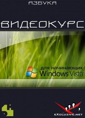 Азбука. Windows Vista для начинающих (видеокурс)