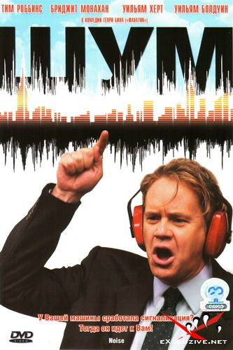 Шум / Noise (2007) DVDRip