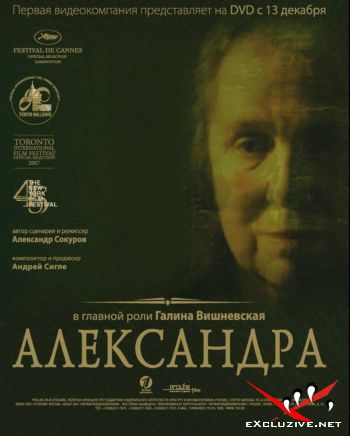 Александра (2007) DVDRip