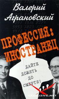 """Валерий Аграновский - """"Профессия: иностранец"""" (Аудиокнига)"""