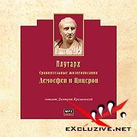 "Плутарх - ""Демосфен и Цицерон"" (Аудиокнига)"