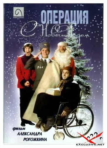 """Операция """"С Новым Годом!"""" (1996) DVDrip"""