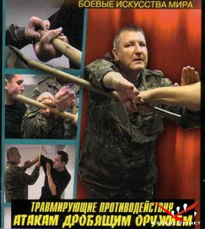 Травмирующие противодействия атакам дробящим оружием (УНИБОС) (2001) DVDrip