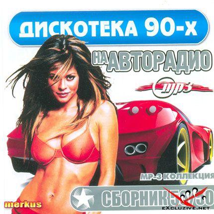Дискотека 90-х на Авторадио 50/50 (2007)