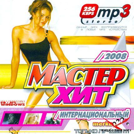 VA - Хит-Мастер Интернациональный (2008)