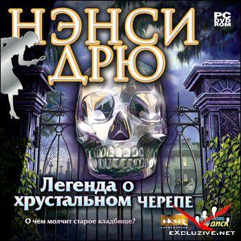 Нэнси Дрю. Легенда о хрустальном черепе / Nancy Drew:Legend of the Crystal Skull [2008, Adventure, Только русский]
