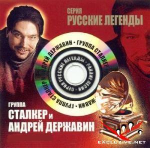 """Сталкер - """"Звёзды""""(1986)"""