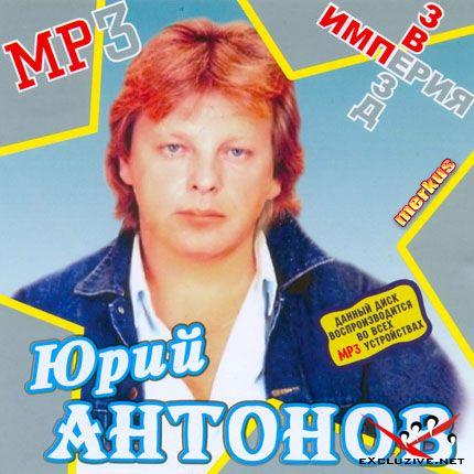 Антонов Юрий - Дискография (2007)
