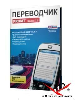PROMT Mobile - v.7.0