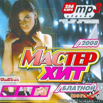 VA - Хит-Мастер Блатной (2008)