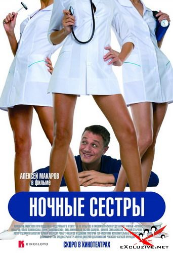 Ночные сестры (2007) DVDRip