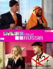 Наша Russia / Наша РАША - 38 серия (2008) SATRip