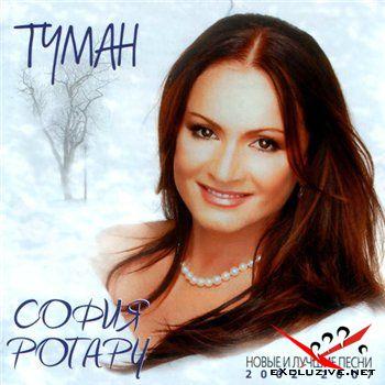 София Ротару - Туман