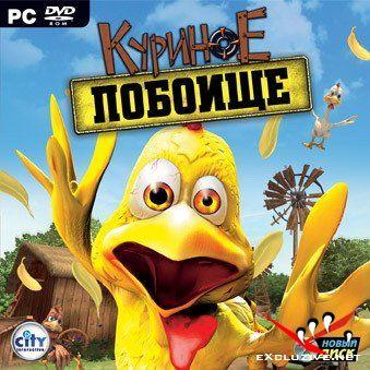 Куриное Побоище Redneck Kentucky And The Next Generation Chickens (2007RUS от Новый Диск)