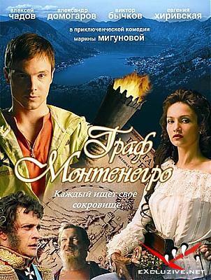 Граф Монтенегро (2006) DVDRip