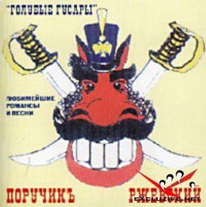 Поручикъ Ржевский Голубые гусары(1999)