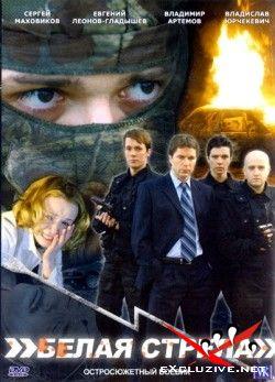 Белая стрела (2007) DVDRip