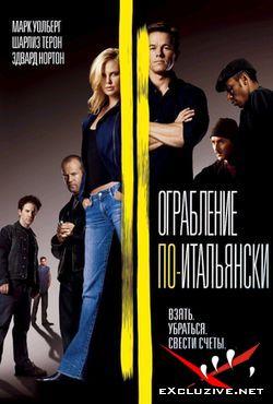 Ограбление по-итальянски / Italian Job (2003) DVD-5