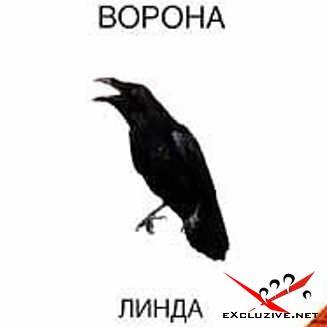 Линда-Ворона