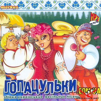 VA - Гопацульки com.ua (2008)