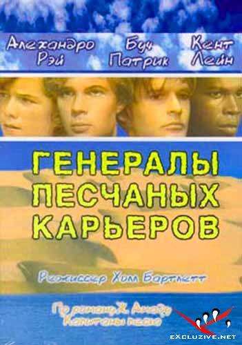 Генералы песчаных карьеров / The Sandpit Generals (1971) DVDrip