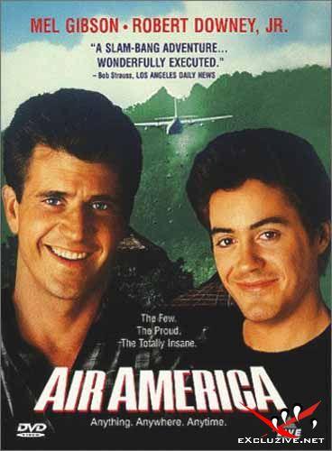 Эйр Америка / Air America (1990) DVDrip