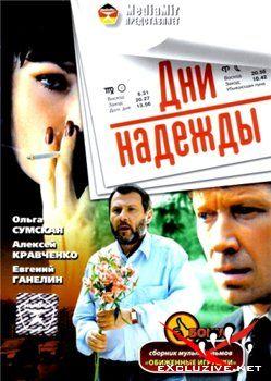 Дни надежды (2007) DVDRip
