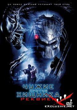 Чужие Против Хищника: Реквием / Aliens vs. Predator: Requiem (2007) DVDRip