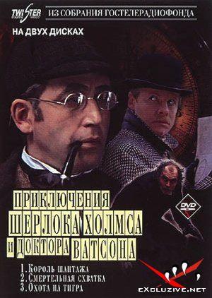 Приключения Шерлока Холмса и доктора Ватсона - Король шантажа. Смертельная схватка. Охота на тигра (1980) (DVD9)